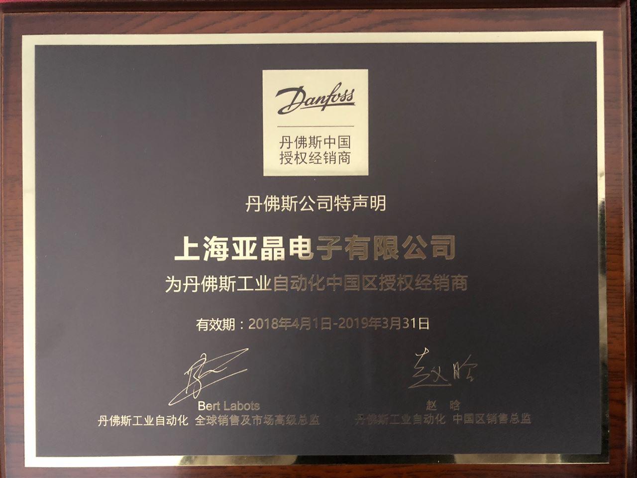上海亚晶电子有限公司