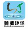 上海师洁环保科技有限公司
