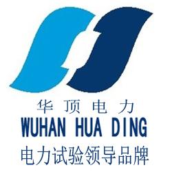 武漢華頂電力設備有限公司
