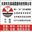 天津市兄弟减震器科技有限公司
