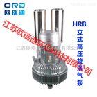 HRB-943-S3HRB-943-S3双段高压旋涡气泵,25KW涡漩气泵