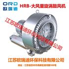 HRB-930-D212.5KW高压吸尘鼓风机