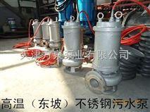 不銹鋼污水潛水泵