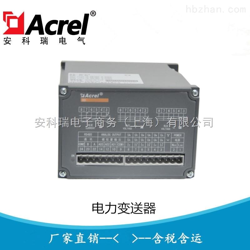 安科瑞三相交流电流隔离器,电流电力变送器
