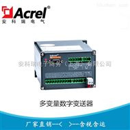 BD-4P/Q/I安科瑞BD系列P/Q組合變送器輸出4-20mA