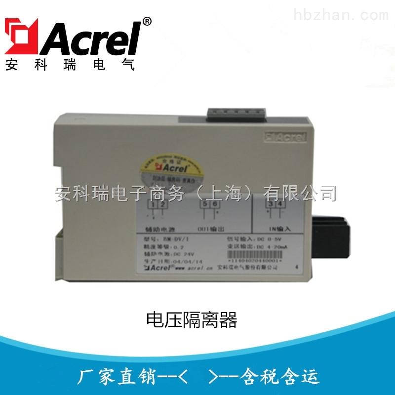安科瑞直流电压隔离器输出4-20mA模拟信号