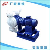 DBY-50塑料电动隔膜泵