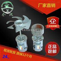 烤箱热风循环电机