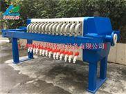 供应 厢式压滤机  污水处理压滤机
