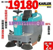 KL1050-物业全自动扫地车树叶垃圾清扫车KL1050
