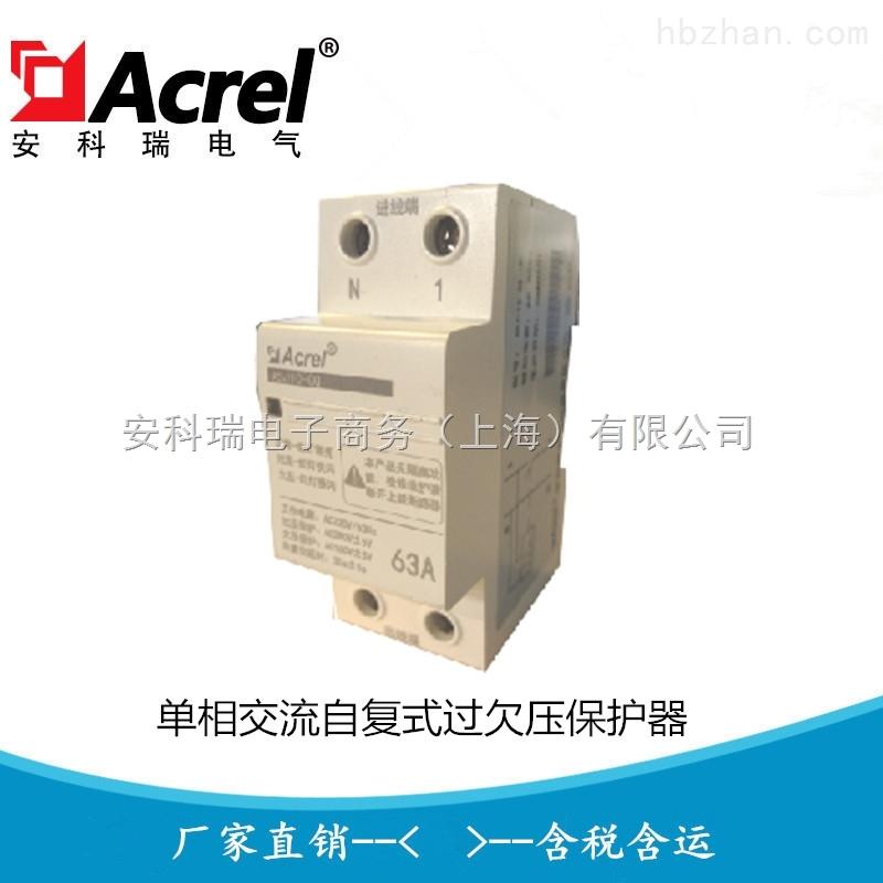 ASJ系列单相交流自复式过欠压保护器