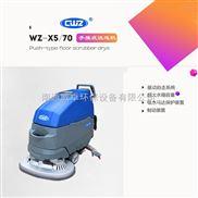 威卓 商業工業手推式全自動洗地機 WZ-X5/75