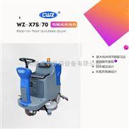 威卓工廠倉庫駕駛式全自動洗地機WZ-X7S/700
