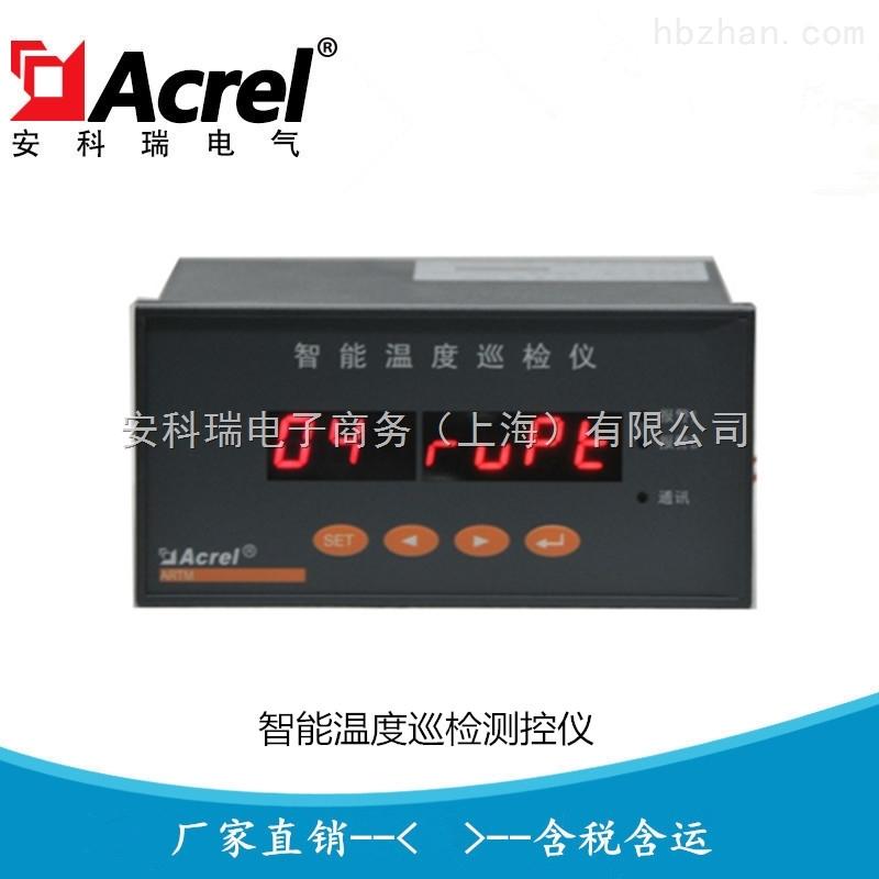 智能数显温度巡检仪,热电阻温度采集测控仪