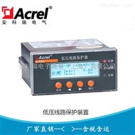 ALP200-160远程控制低压馈线终端保护装置
