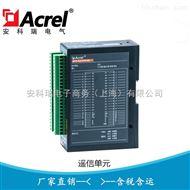 ARTU-K8远端控制装置,工业自动化ARTU遥信单元