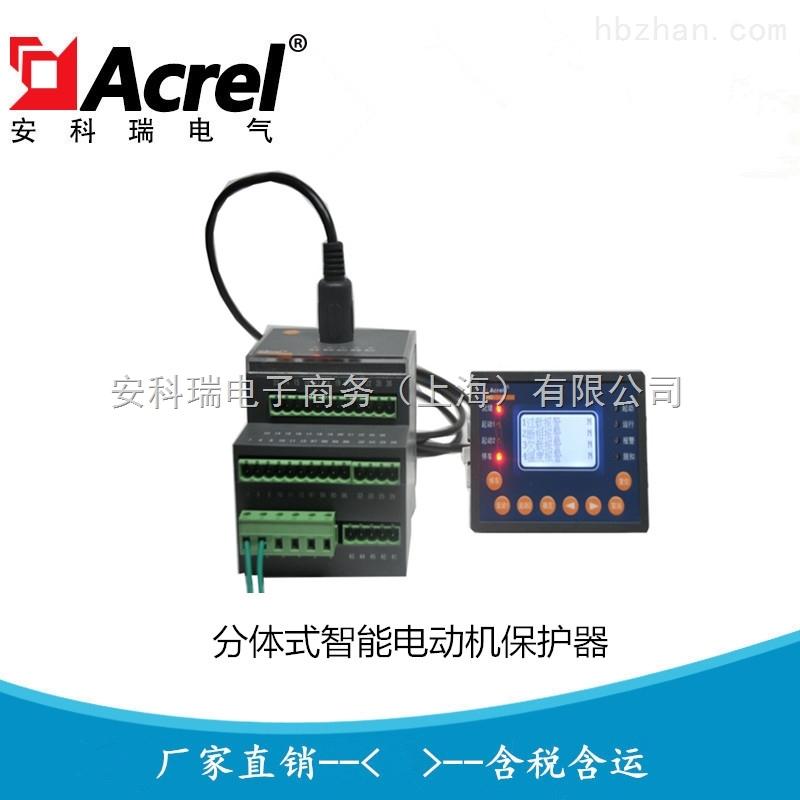 带Profibus通讯智能电动机综合保护器