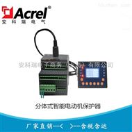 ARD3-25/11kW分体式智能电动机热保护器