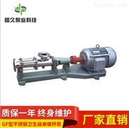 GF型螺杆泵-GF型不锈钢卫生级单螺杆泵