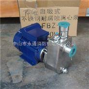 臥式自吸泵 不銹鋼化工泵