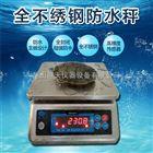 防水电子秤30kg桌秤 巨天JW-S1防水桌称价格