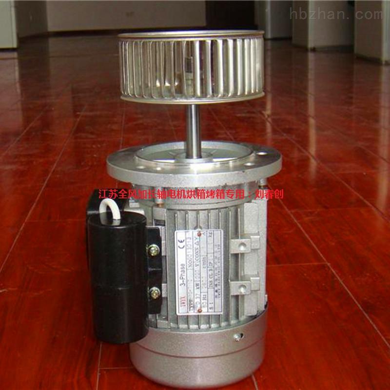 烤箱长轴电机,耐高温长轴马达