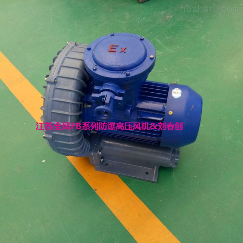 0.75kw防爆高压风机 防爆旋涡气泵