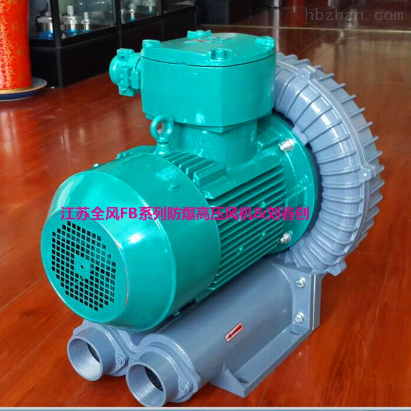 4kw防爆旋涡式气泵