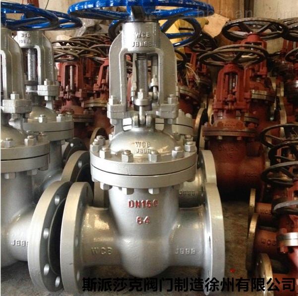 高温高压蒸汽导热油铸钢法兰闸阀