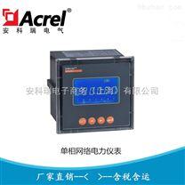 安科瑞单相液晶多功能网络电力仪表
