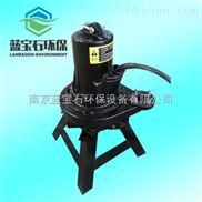 QXB-潜水式污水充氧曝气机QXB1.5设备性能特点