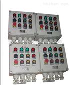BXK8050防爆控制箱厂家