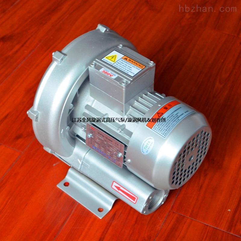 200瓦微型单叶伦旋涡气泵