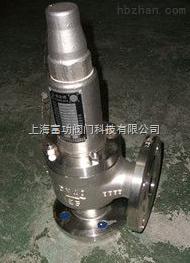 不锈钢安全阀A42Y-16P,A42Y-25P