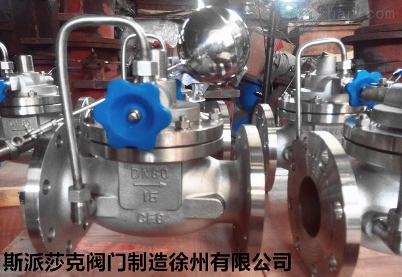 304不锈钢遥控浮球阀