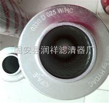 0250DN025BN4HC賀德克潤滑油過濾器濾芯
