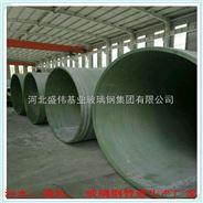 生产销售各规格型号玻璃钢输水管-盛伟基业