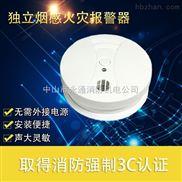 无线自动独立式烟务感应气体报警器配件