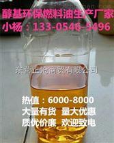 上海地区常用哪里的锅炉燃料油厂家直销