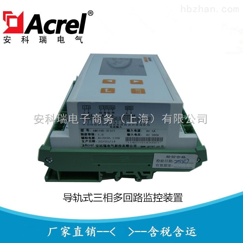 AMC导轨式三相多回路监控装置