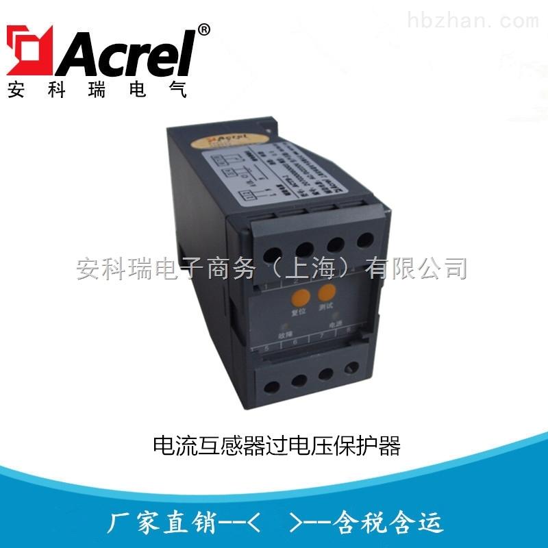 安科瑞单路绕组电流互感器过电压保护器