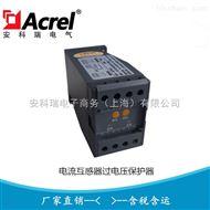 ACTB-1安科瑞单路绕组电流互感器过电压保护器