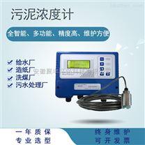 光電懸浮物汙泥濃度計