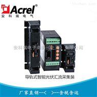 AGF-M24T安科瑞远程控制式智能光伏汇流状态采集装置