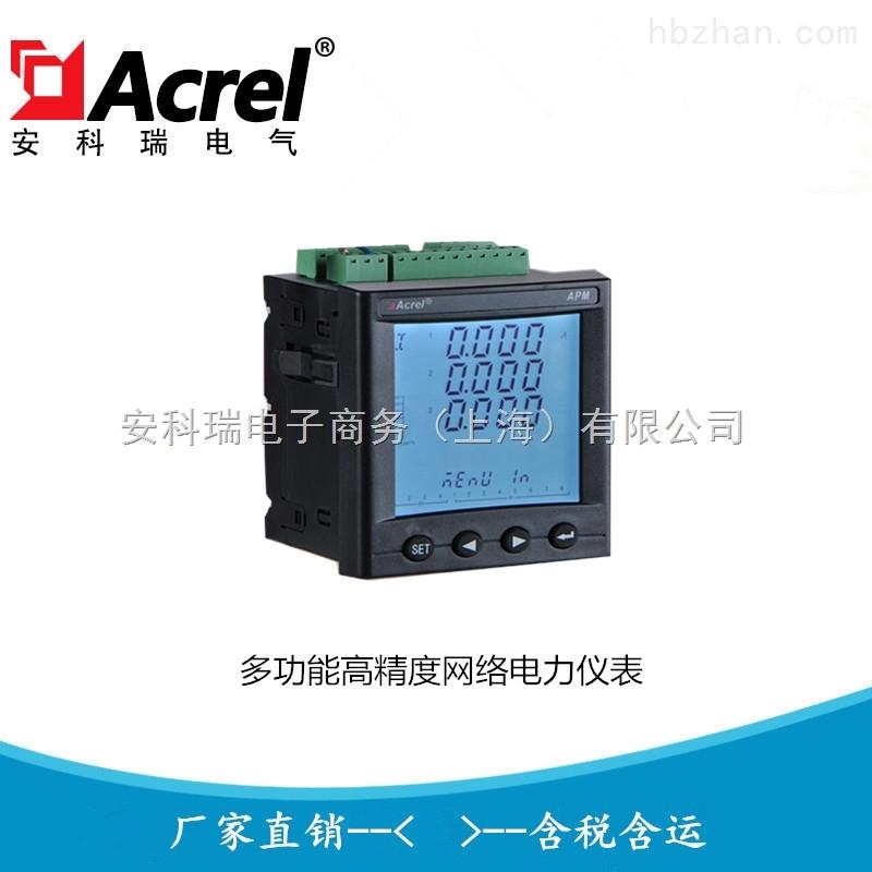 安科瑞直销全电量型综合监控网络电力仪表