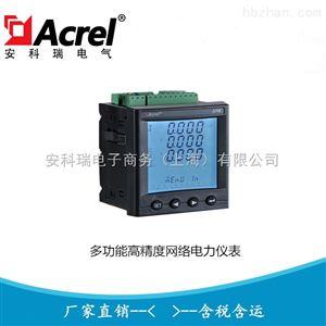 APM800-MCE-0.5S级以太网通讯电网综合监控网络电力仪表