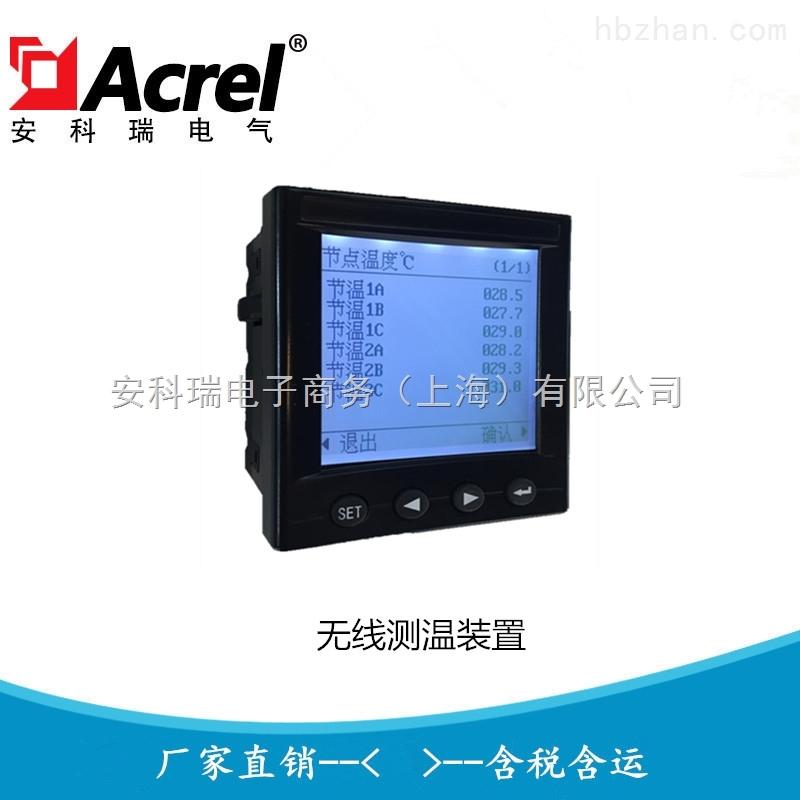 安科瑞ARTM系列无线测温系统电源模块