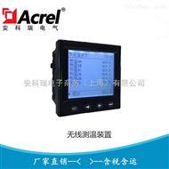 ARTM-KDYA-DG30安科瑞ARTM系列无线测温系统电源模块