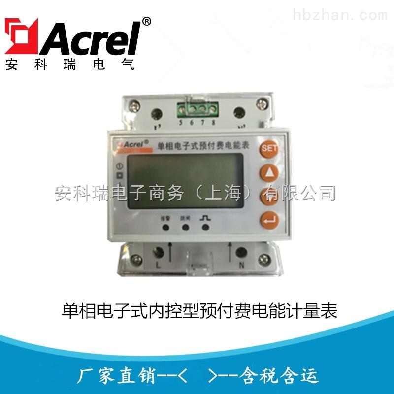 单相导轨式内控型预付费复费率电能统计表