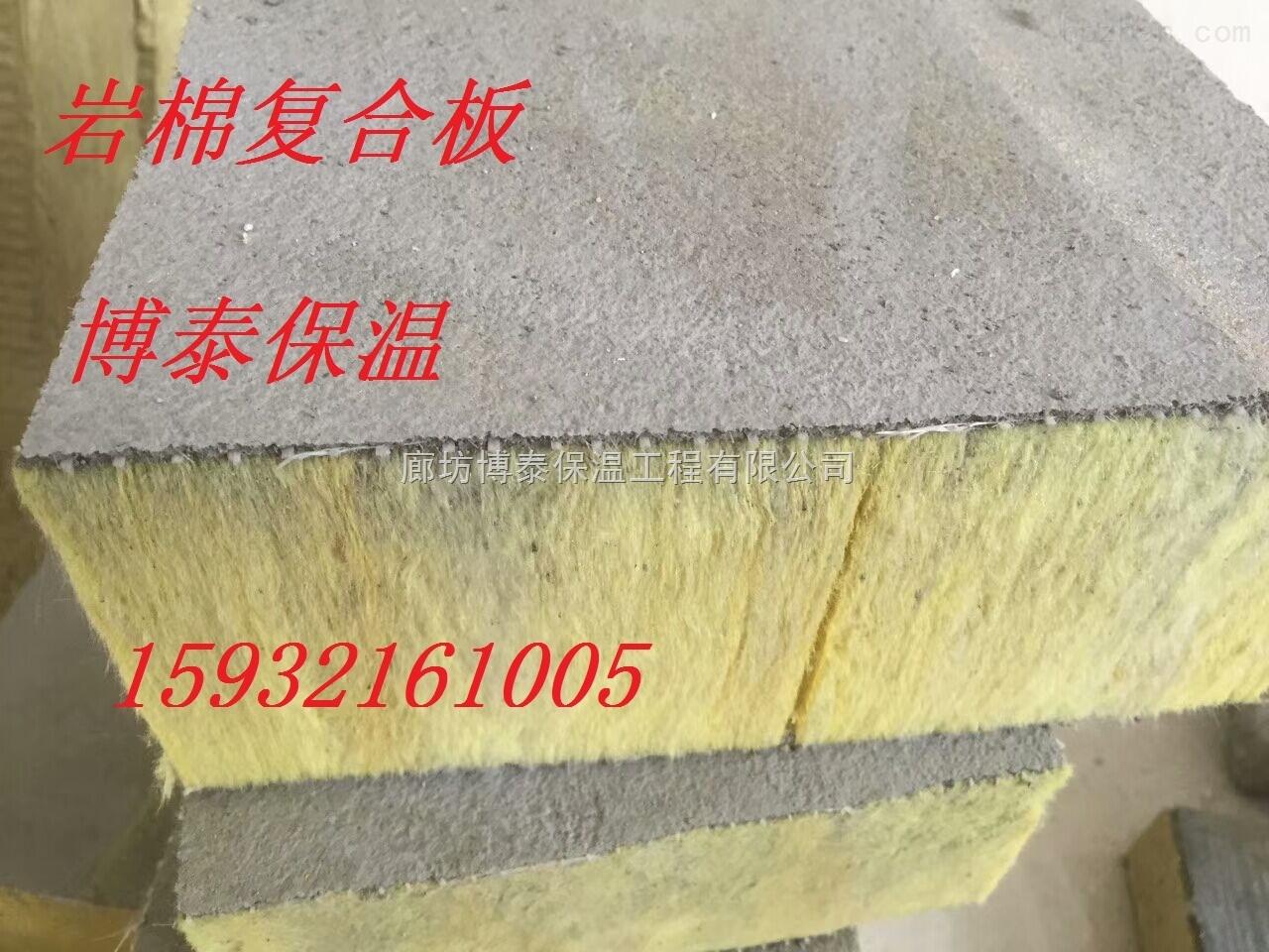 邯郸A级防火外墙保温岩棉复合板